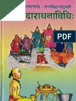BhagavadArAdhana Vidhi