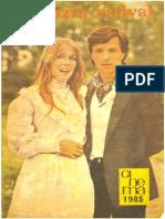 Almanah Cinema Magazin Estival 1985