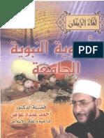 الأدوية النبوية الجامعة - أحمد عبده عوض
