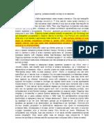 Hajdeger - shvatanje poezije.doc