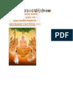 Bhaktamara Pranata Mauli Maniprabhanam