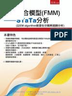 1h0r有限混合模型(FMM):STaTa分析(以EM Algorithm做潛在分類再迴歸分析)