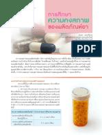 RDINewsYr22No3-7.pdf
