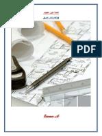 2-Fire Alarm System.pdf