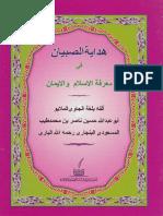 Hidayah Al Sibyan