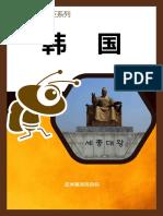 马蜂窝韩国