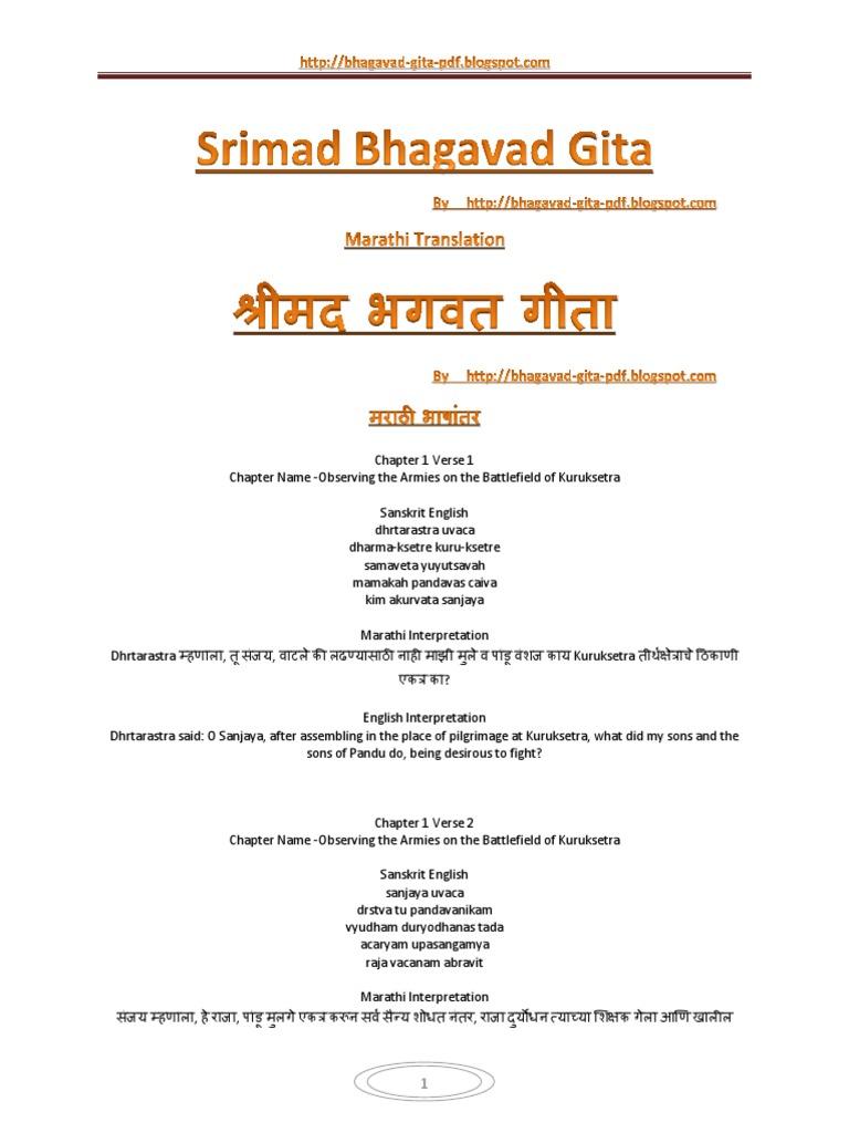 Bhagavad Gita Pdf Sanskrit