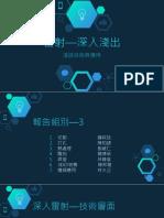 光電報告--第三組--雷射.pdf
