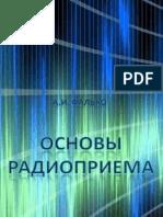 Фалько А.И. - Основы Радиоприема. (2017)
