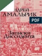 Amalrik Zapiski Dissidenta 1982 Text