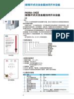 KYN28A-24(Z)+铠装式交流金属封闭开关设备产品样本