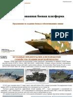Russia's new BMMP AFV