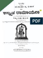 Kannada Ramayana Kishkimdha Kamda Chamarajemdra Odeyaru 1985