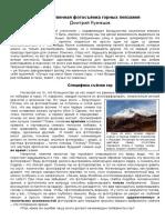 Hudozhestvennaya fotos'emka gornih peyzazhey.pdf