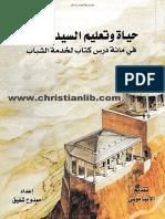 32- حياة وتعليم السيد المسيح - [christianlib.com].pdf