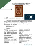 Visceralnaja Hiropraktika v Starorusskoi Medicine Kniga Ogulova a t