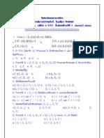 ข้อสอบวัดผลปลายภาคเรียน41101_51