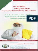 Yoga for Holistic Health - Tamil-NEW