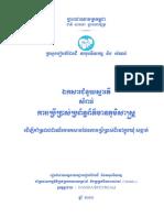 GIS Manual for LMC