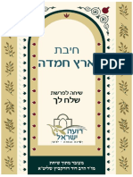 Rav Dovid Dudkevitch - P' Shlach