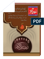 Mahnama Sultan ul Faqr May 2018