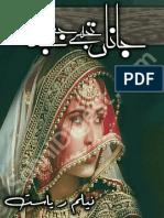Janan Tujhe Jab Jana Novel 1-4 by Neelam Riasat