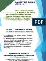 PAROYSIASH 1.pdf