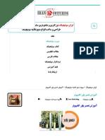 آموزش تعمیر پاور کامپیوتر _ ایران سوئیچینگ