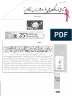 Aqeeda-Khatm-e-nubuwwat-AND -ISLAM-Pakistan-KAY-DUSHMAN  4961