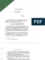 美国与东南亚条约组织的建立_姚椿龄.pdf