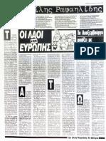 """Βασίλης Ραφαηλίδης-ΟΙ ΛΑΟΙ ΤΗΣ ΕΥΡΩΠΗΣ-""""Το Λουξεμβούργο μοιάζει με τα Σκόπια"""""""