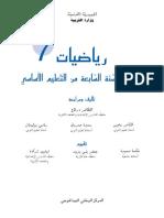7b.pdf