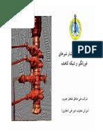 BOP Test Manual.pdf