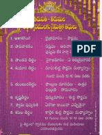 TirumalaTheerthasnanaThithulu.pdf