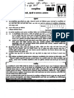 04-2017 - Maharashtra Forest Services Preliminary Examination 2017 – Question Paper