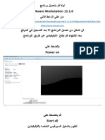 Run_Vmware.pdf