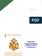 ΠΛΟΥΤΑΡΧΟΥ - ΠΕΡΙ ΕΥΘΥΜΙΑΣ