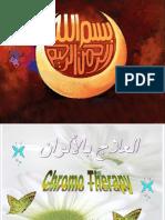 (Arabic) Al 'Ilaaj Bil Alwaan.ppt