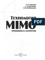 1bakulin m g Varukina l a Kreyndelin v b Tekhnologiya Mimo Pr