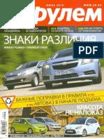 ZR072010