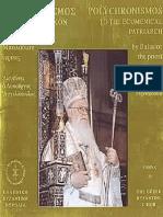 Πολυχρονισμός εις Οικουμενικόν Πατριάρχην (Ένθετο CD)