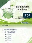 1070531新聞附件-臺北都會區通勤空氣污染物暴露量調查-簡報
