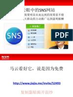 马云眼中的SNS与B2C成功案例