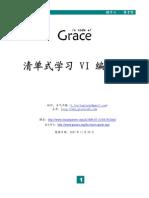 清单式学习VI编辑器-Gracecode com