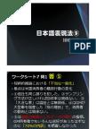 日本語表現法2018-09
