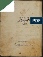الزبور الشريف.pdf