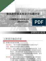 防排烟系统设计问题讨论.pdf