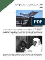 انقلاب _البوينغ الملكي_ .. أمقران يسلح طائرات لتصفية الحسن الثاني