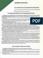 Μαχόμενη Αριστερά για Λευκή Βίβλιο ΕΕ (1994)