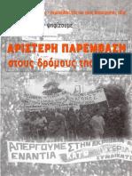 Αριστερή Παρέμβαση στους δρόμους της πόλης (Θεσσαλονίκη)